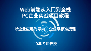 Web前端从入门到全栈之PC企业实战项目教程