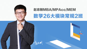 2021赵志刚管综数学26大模块常规班(二期)