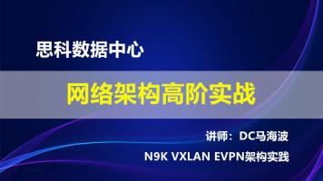 思科数据中心网络架构高阶实战-VXLAN专题
