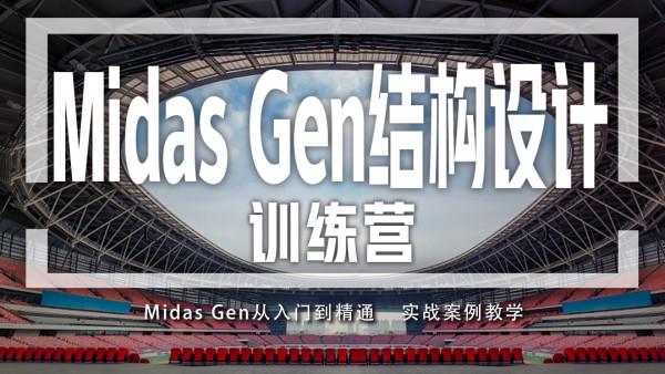 Midas Gen结构设计训练营