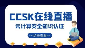 CCSK云计算安全知识认证在线培训