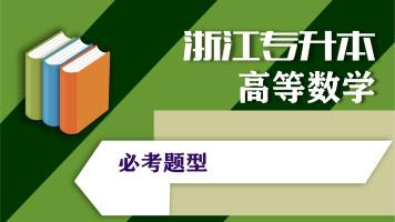 铭远教育-浙江专升本必考题型