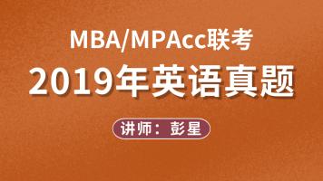 2019年MBA/MPAcc联考英语真题详解