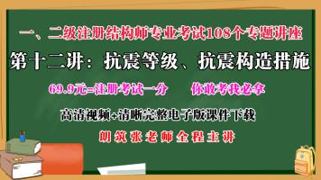 12抗震等级、抗震构造措施【朗筑注册结构工程师考试规范专题班】