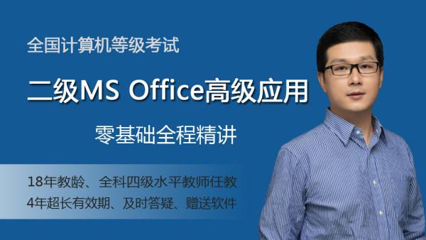 全国计算机等级考试二级Office高级应用精品全程讲授课