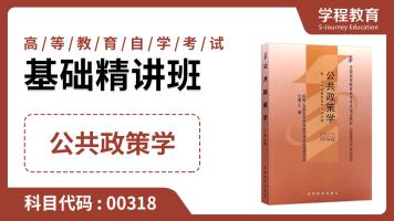 自考00318公共政策学  基础精讲班【学程教育】