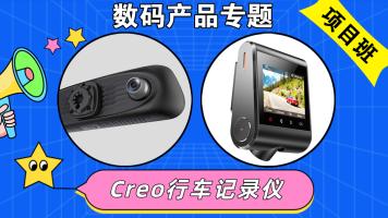 【行车记录仪】Creo/proe结构设计专题