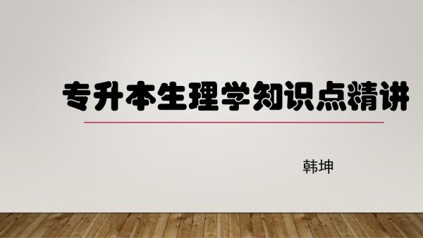 河南省专升本生理学精讲