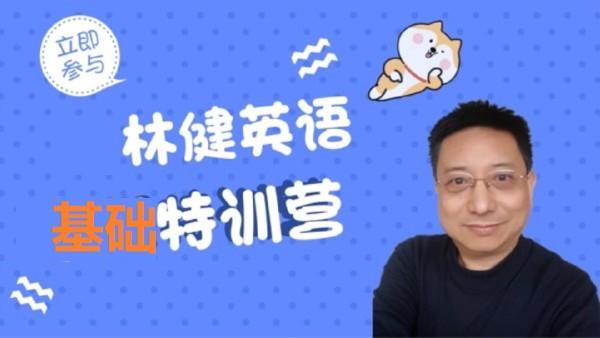 林健考研英语基础特训