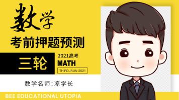 2021高考数学—考前预测押题课(文+理)