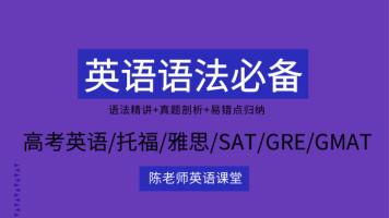 英语语法必备(高考英语/托福/雅思/SAT/GRE/GMAT)技巧公开课