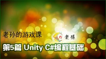 老孙的游戏课 第5篇 Unity C# 编程基础
