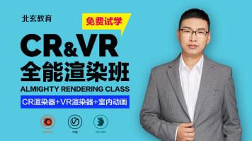 北玄CR渲染+VR渲染+3D动画( 免费试听)