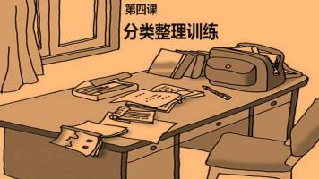 第四课 分类整理训练