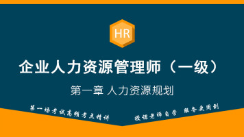 免费试听-高级人力资源管理师-职业资格考试-第一章人力资源规划