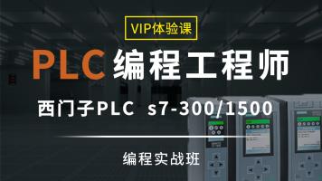 PLC西门子S7-300/1500编程实战班【鼎典教育】