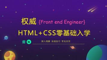 权威HTML+CSS零基础入学-【黑马先锋】