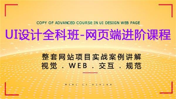 UI设计全科班:网页端进阶课程