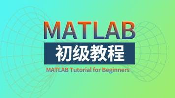 MATLAB初级教程-【第二期】