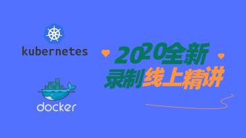 Docker/Kubernetes/K8s入门精讲/CKA认证