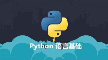 Python语言基础教程—零基础Python快速入门教程