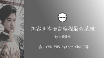 黑客脚本语言编程全程【Python/CMD/VBS/PowerShell/LinuxShell】