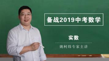 姚柯炜专家主讲:备战2019中考数学  实数