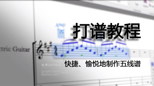 流行钢琴专题课:打谱教程