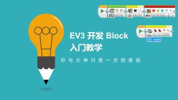 【独家】EV3 开发 Block模块 从入门到进阶教学