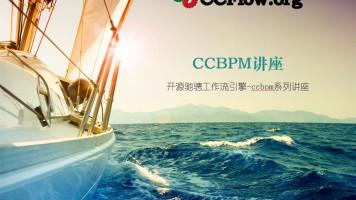 开源驰骋工作流—ccbpm系列讲座第一期