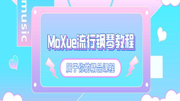 MoXue流行钢琴课程