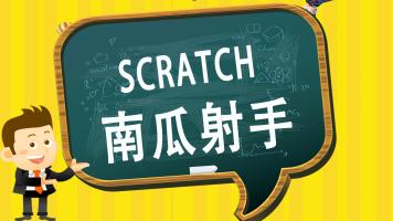 scratch少儿编程-南瓜射手