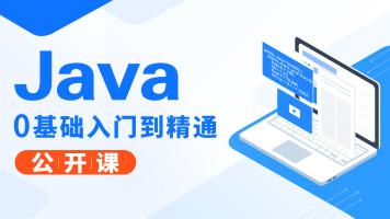 Java 0基础就业全系列公开课【SPOTO思博软件学院】