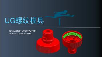 UG/CAD螺纹模具设计课程