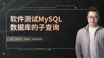 软件测试MySQL数据库的子查询