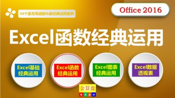 Excel函数经典运用【视频班】