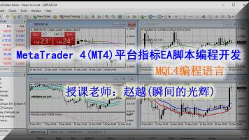 MT4指标EA脚本MQL4语言编程开发