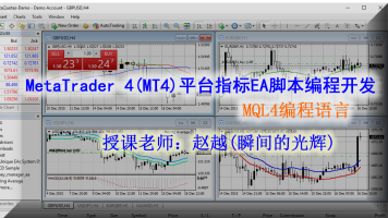 MT4(MetaTrader 4)平台指标EA脚本MQL4语言编程开发