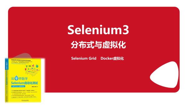 Selenium分布式与虚拟化,借助Selenium Grid 与Docker 实现多场景多用例的