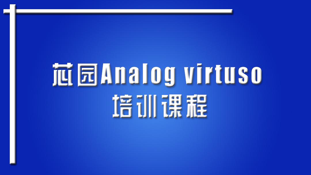 芯园Analog virtuso培训课程