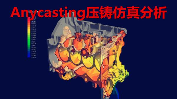 Anycasting2.4压铸模流仿真分析视频教程送6.0软件