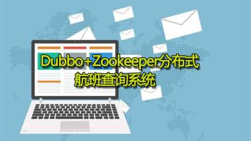 Dubbo+Zookeeper分布式航班查询系统【MySQL/SpringBoot】
