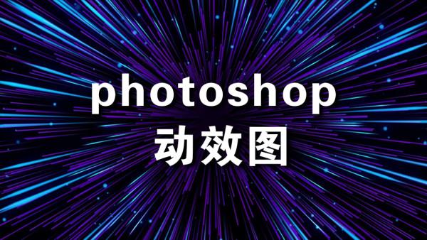 Photoshop制作表情包闪图动效图