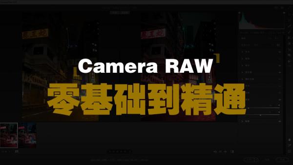【软件详解】Camera Raw零基础到精通