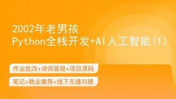 老男孩Python全栈开发+AI人工智能(1)