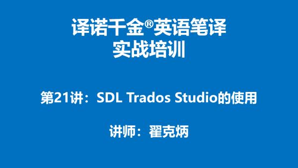 译诺千金英语笔译实战培训第21讲-SDL Trados Studio的使用