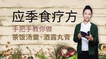 【直播回放】应季食疗方  手把手教你做/养生/调理/健康/四季