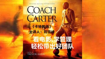免费试看-看电影《卡特教练》,轻松学习管理团队!