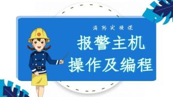 消防工程施工维保必修课-消防报警主机操作及编程【瑞昕教育】