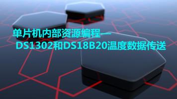 单片机-DS1302时钟数据和DS18B20温度数据传送